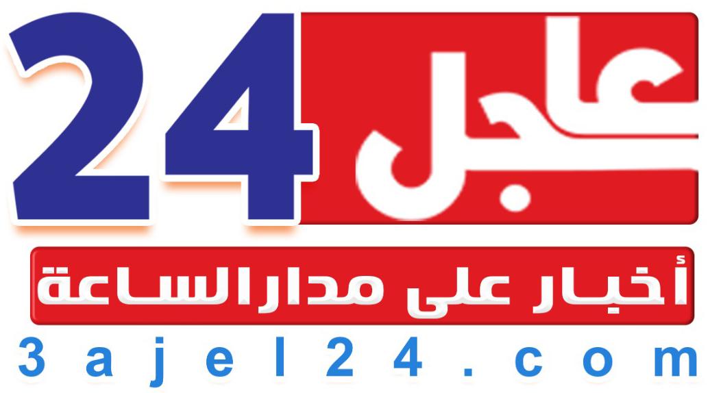 جريدة عاجل 24
